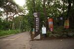 비오는 날 게룡산 국립공원 둘러보기