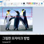 그림판으로 사진 모자이크 방법 (그림판 모자이크)