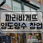 [인천/제과] 파리바게뜨 양도양수 [창업비용 2억/월순익 500만]