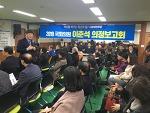 이춘석의원 지역순회하며 의정보고회 개최