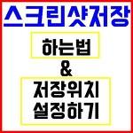 스크린샷 저장 하는법과 저장위치 설정법