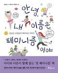 안녕, 내 이름은 페미니즘이야 - 강남순 선생님의 페미니즘 이야기