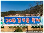 2018학년도 경남꿈키움 축제가 시작되었습니다.^^