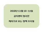 2018년 11월 10~11일 주말 제목으로 보는 정책브리핑