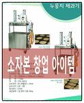 소자본창업 성공아이템 누룽지기계 ㅡ 현미누룽지와 황태누룽지