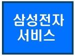 삼성전자서비스센터 영업시간 위치 안내
