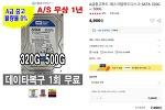 구형 HDD 저렴하게 구매하게 5000원 7000원
