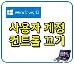윈도우10 사용자 계정 컨트롤 끄기