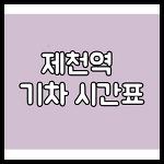 제천역 기차시간표 총정리