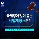 [국세청] 2018세법개정안 Q&A (부제. 국세상담센터 상담동향)