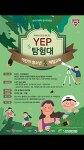 심리치유와 정서안정을 위한 YMCA에코플레이 'yep 탐험대'