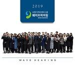 웨이브히어링, 보청기전문가(청각학 석.박사) 청각연구팀, <오픈하우스> 행사로 고객만족 서비스 강화
