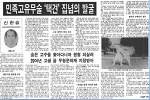 91년 한겨레가 바라본 택견 신한승선생님
