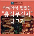 """누가 만들어도 맛있는 """"총각무 김치 담그기"""""""