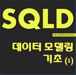 [SQLD 정리] 데이터 모델링 기초(1)