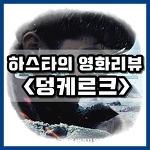 실화영화 덩케르크 철수 작전 결말 및 해석 : 용산 아이맥스 후기