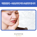 겨울철 심해지는 턱관절장애