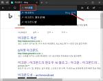 윈도우 10 엣지 브라우저의 검색 엔진을 구글이나 다음으로 바꾸기