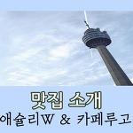 [맛집 탐방] 대구 이월드 83타워 내 맛집, 애슐리 W, 카페 루고