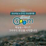영상 산업의 미래, '채널숨' 크라우드펀딩 오픈