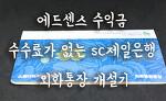 에드센스 수익 수수료를 아끼기 위해 sc제일은행 외화통장 개설~ 수익지급설정 하기
