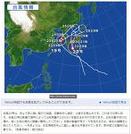 [일본어] 일본에서는 태풍을 어떻게 부를까? + 이 시각 일본 날씨 반응