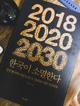 한국이 소멸한다. 인구 충격에 내몰린 한국 경제의 미래 시나리오