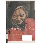 어머니전 - 세상의 모든 어머니는 소설이다 (저자 강제윤, 박진강) 우리 할머니들의 이야기