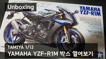 [리뷰] TAMIYA 1/12 YAMAHA YZF-R1M 박스 오픈