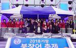 2018 기장붕장어축제 성료