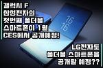 최초의 타이틀은 뻇았겼다 하지만 실용성 타이틀을 아직 유효한 접는 스마트폰 갤럭시 F!