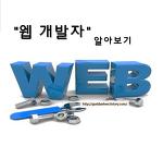 [ 신입 웹개발자 알아보기(3) ] 신입 개발자의 하루, 복장, 복리후생 etc