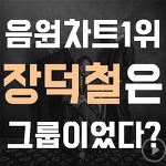 유희열의 스케치북에 출연한 장덕철은 그룹이었다?