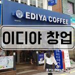 [용산/커피] 이디야 커피 양도양수 [창업비용 3억/월순익 850만]