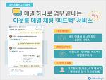 [오피스플러그인] 메일 하나로 업무 끝내는 아웃룩 메일 채팅 '피드백'서비스 (Outlook Chat