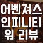 어벤져스 인피니티 워 영화 리뷰(엔딩크레딧O)