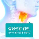 [카드뉴스] 갑상선 검진, 받아야 될까 말아야 될까?
