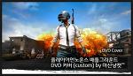 [Cover] 배틀그라운드 (PlayerUnknown's Battlegrounds) DVD 자작 표지
