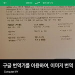 구글 번역기를 이용하여, 이미지 사진 번역