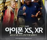 아이폰 XR, XS, XS MAX 한눈에 보기
