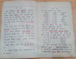 [옛배움책에서 캐낸 토박이말]61
