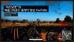 마산냥캣™의 초보 배그 플레이 영상.YouTube