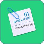 감사보고서 작성요령 & 계획서 관리대장 양식 필수3종