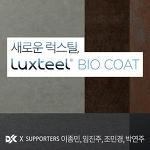 새로운 럭스틸, Luxteel BIO COAT