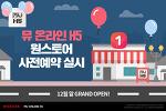 웹젠 자동성장형 MMORPG '뮤 온라인H5', 원스토어 사전예약 시작