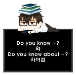 Do you know~? 와 Do you know about ~? 해석 차이.