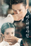 tnN 미스터 션샤인 소개, 출연진, 줄거리 등 총정리 파해치기!