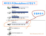 대용량 USB로 레디부스터 ReadyBoost 활용