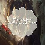 롤 9.9 패치노트 챔피언 변경 및 신규 스킨 (정복자 알리스타)