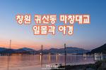 창원 귀산동 마창대교 야경, 밤바다 드라이브 코스